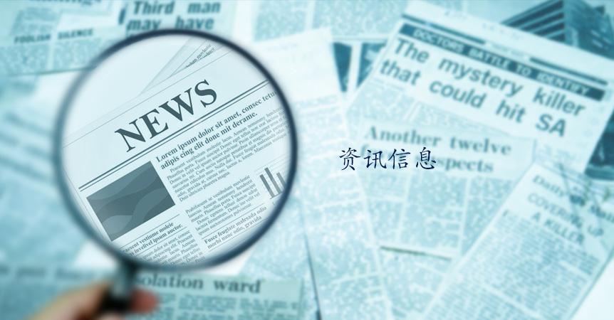 资讯信息 Banner