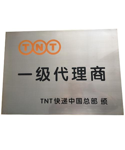 联程达子公司广州凯逸为TNT一级代理商,竭诚为您服务