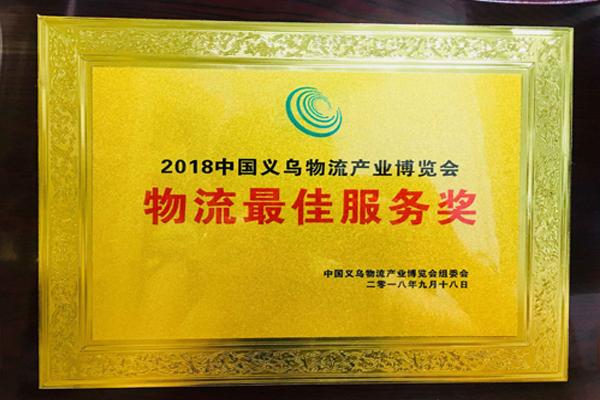 2018义乌物博会 物流最佳服务奖